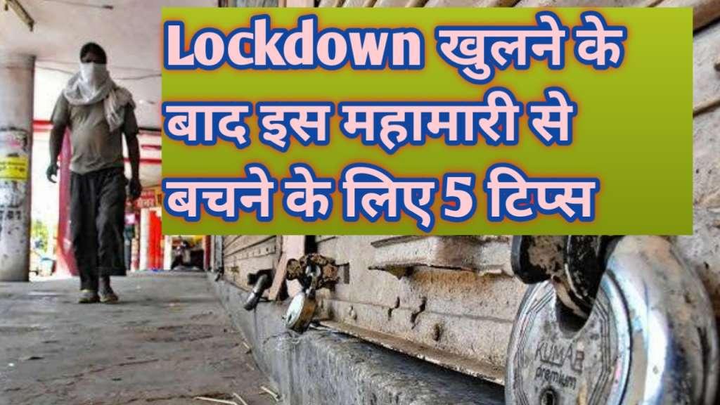 Lockdown खुलने के बाद इस महामारी से बचने के लिए पाँच टिप्स