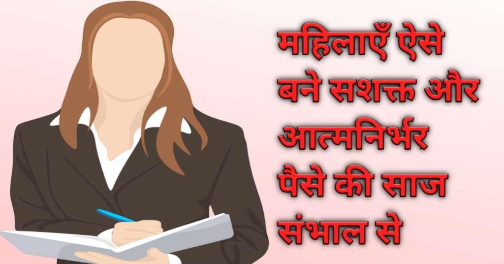 महिलाएँ बने सशक्त और आत्मनिर्भर पैसे की साज संभाल से