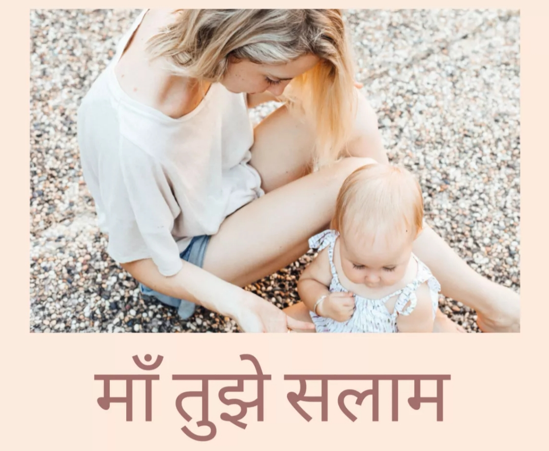 Mother's Day Special Poem in Hindi माँ को सलाम
