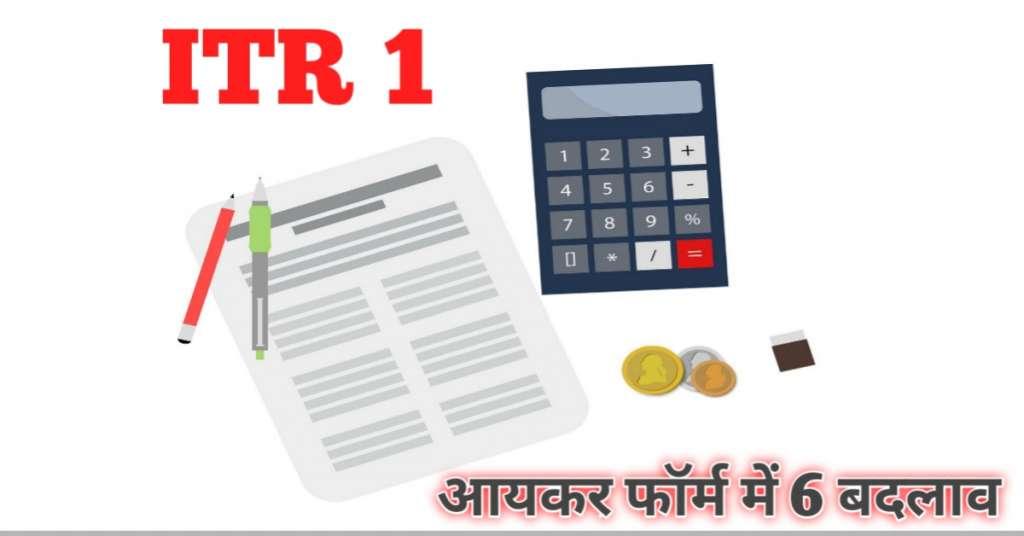 जानिए ITR-1 और आयकर फॉर्म में क्या हुए 6 बदलाव