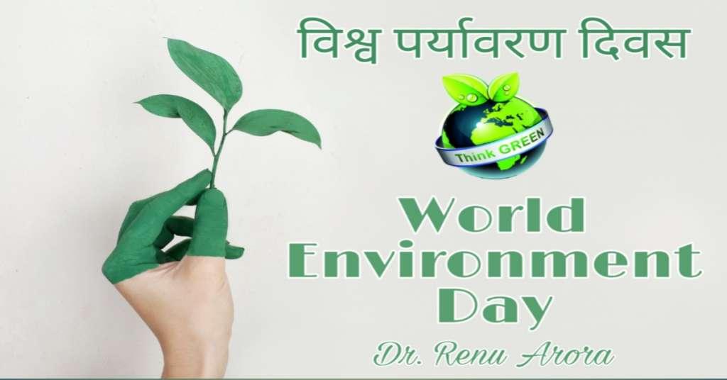 World Environment Day विश्व् पर्यावरण दिवस
