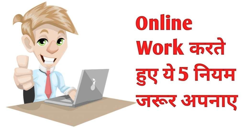 Online Work करते हुए ये 5 नियम जरुर अपनाये