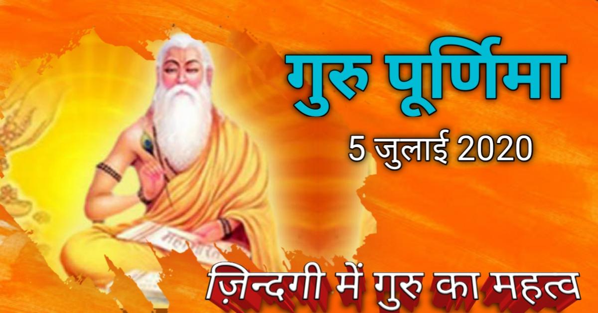 Guru Purnima Quotes