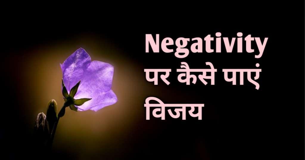 Negativity पर कैसे पाए विजय