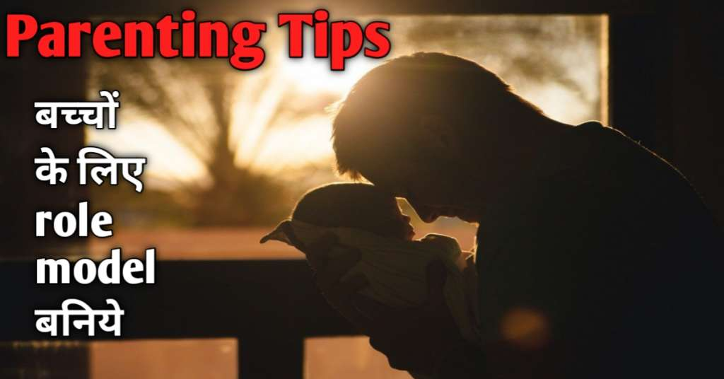 Parenting Tips Role Model बनिए बच्चो की लाइफ में