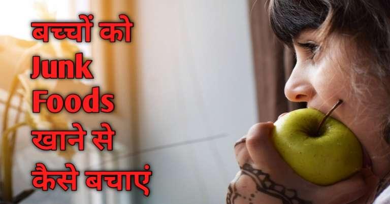Junk Food खाने से कैसे बचाए बच्चो को