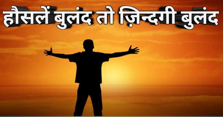 Motivational Thoughts हौसले बुलंद तो जिंदगी बुलंद