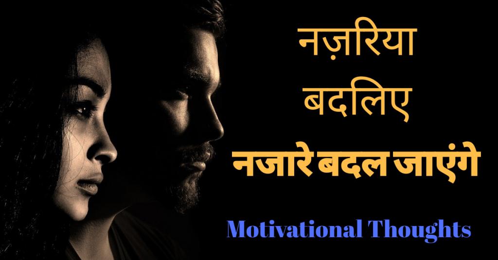 Motivational thoughts नजरिया बदलिए नजारे बदल जाएंगे