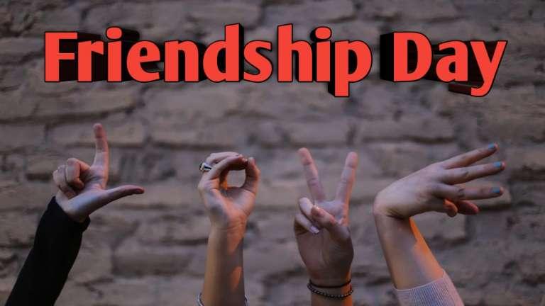 Friendship day 2020 जिंदगी में एक सच्चा दोस्त है जरुरी