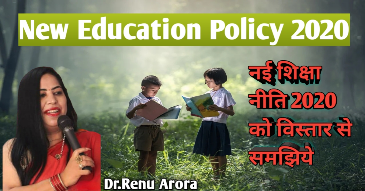 New Education Policy 2020 नई शिक्षा नीति को विस्तार से समझिये