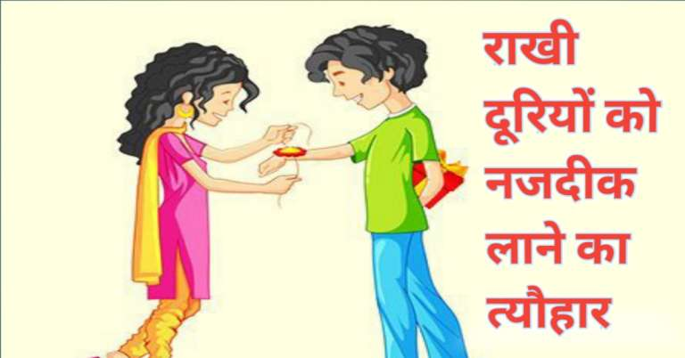 Raksha bandhan 2020 दूरियों को नजदीक लाने का त्यौहार