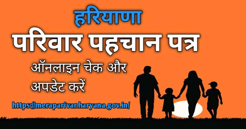 Parivar Pehchan Patra Family ID Portal हुआ अपडेट