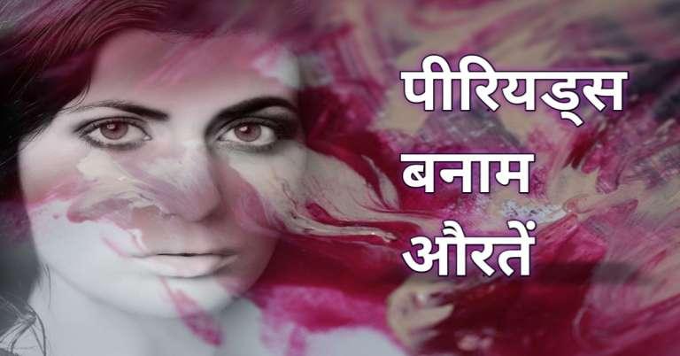 Period problems in hindi Poem पीरियड्स बनाम औरते