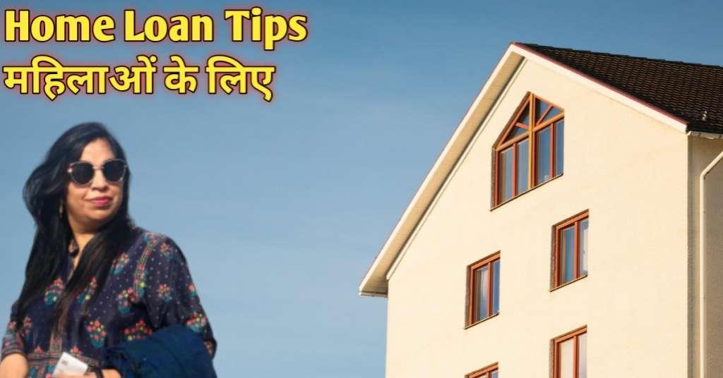 Home Loan Tips महिलाएं कैसे लें होम लोन की ब्याज दरों में लाभ