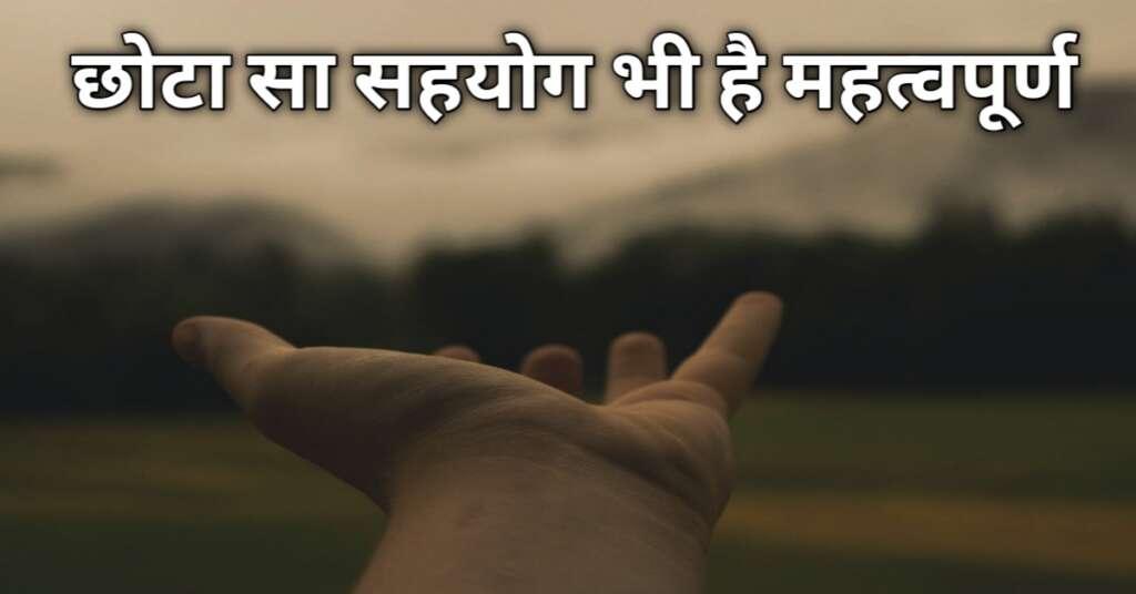 कैसे छोटा सा सहयोग भी है महत्वपूर्ण Best Motivational Story in hindi