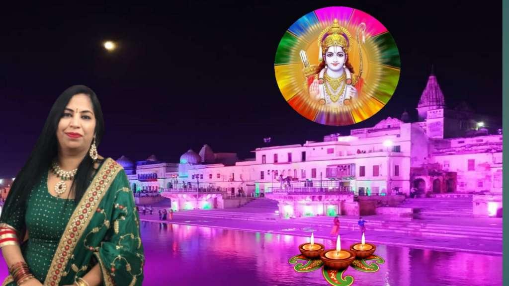 अयोध्या राम मंदिर घट घट में समाई प्रभु की महिमा