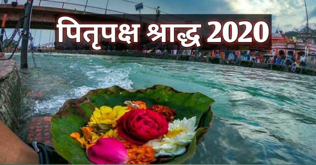 Pitru Paksha 2020 पितृपक्ष 2020 श्राद्ध पूर्वजों के नमन स्मरण के दिन