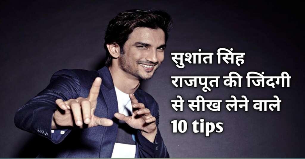 Sushant singh rajput की जिंदगी से सीख लेने वाले 10 tips