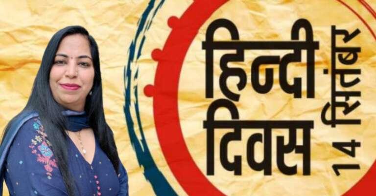 Hindi Diwas 2020 के लिए ये ख़ास 5 सुझाव और स्पीच