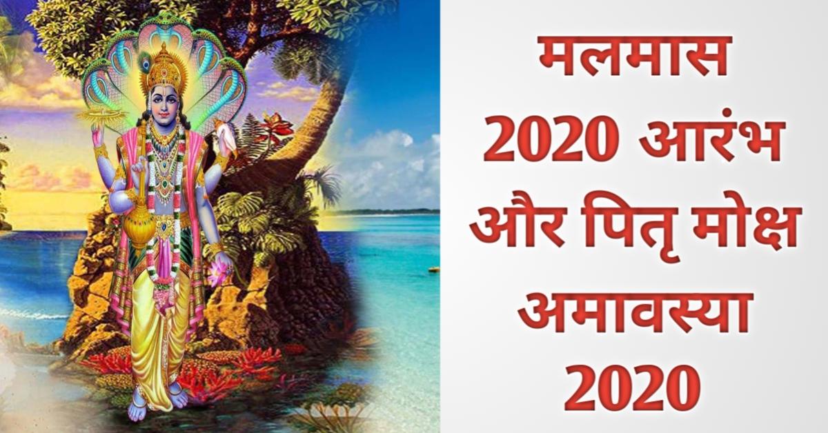 Malmas 2020 की प्रारम्भ तिथि और पितृ मोक्ष अमावस्या
