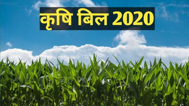 कृषि बिल 2020 क्या है और कृषि बिल के क्या है फायदे