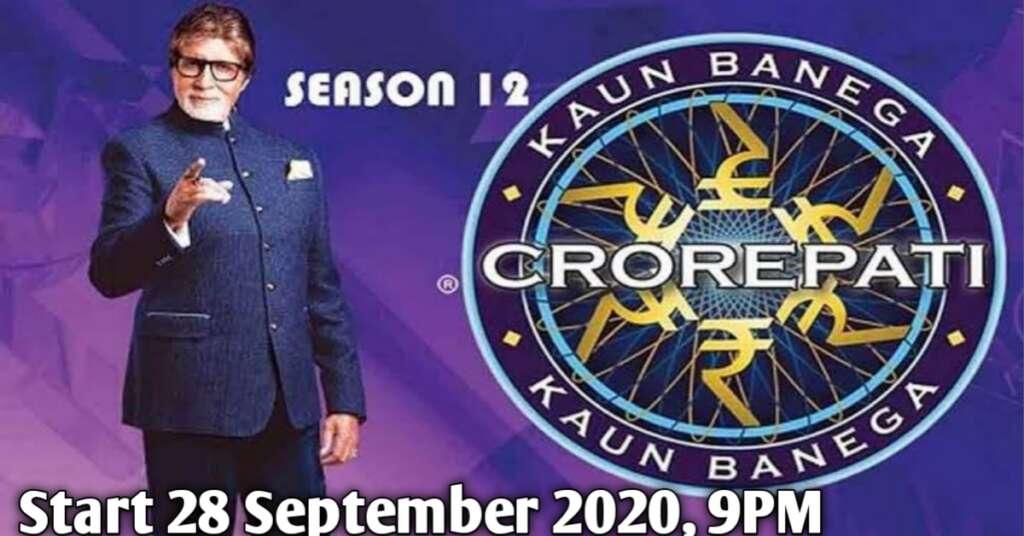 KBC 2020 Kaun Banega Crorepati season 12 शुरू होने जा रहा है 28 september 2020 से
