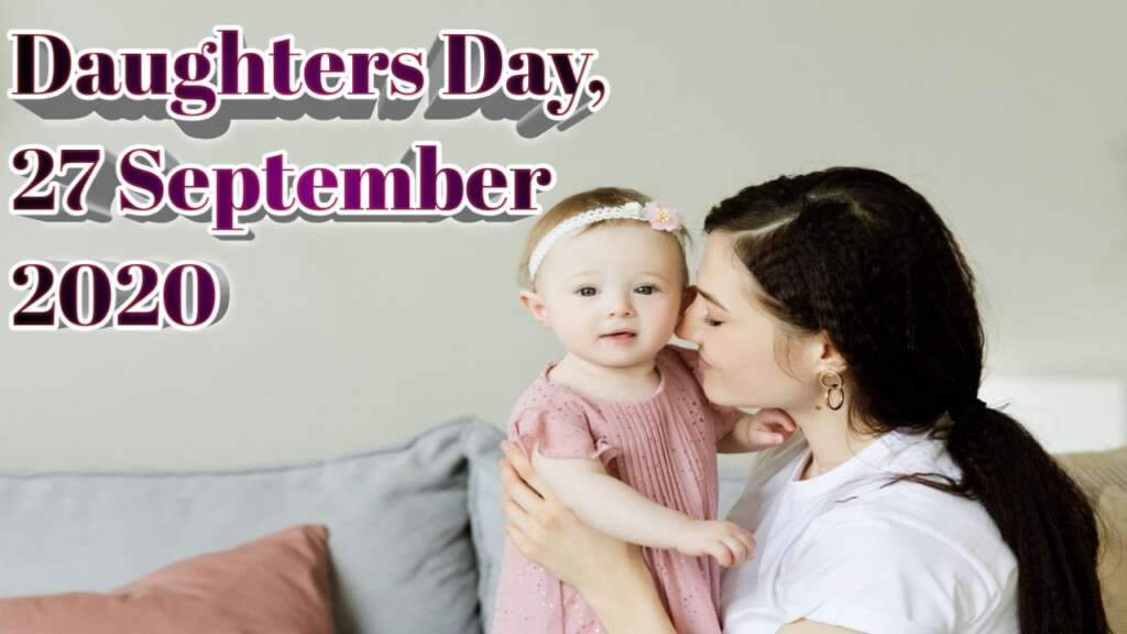 Happy daughters day quotes 2020 बेटी दिवस इस बार 27 सितम्बर को