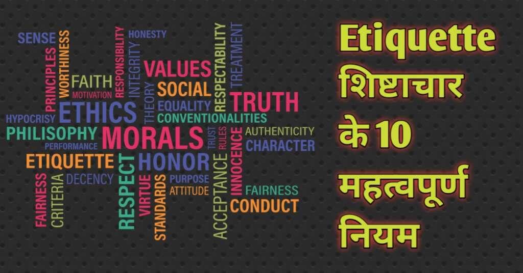 Importance of etiquette शिष्टाचार के 15 महतवपूर्ण नियम जरुर अपनाये