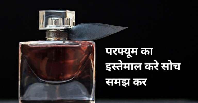 Perfume का इस्तेमाल करे सोच समझ कर वर्ना हो सकते है बड़े नुकसान