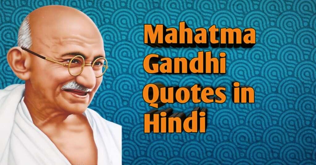 महात्मा गाँधी के अद्भुत विचार Mahatma Gandhi famous quotes in hindi