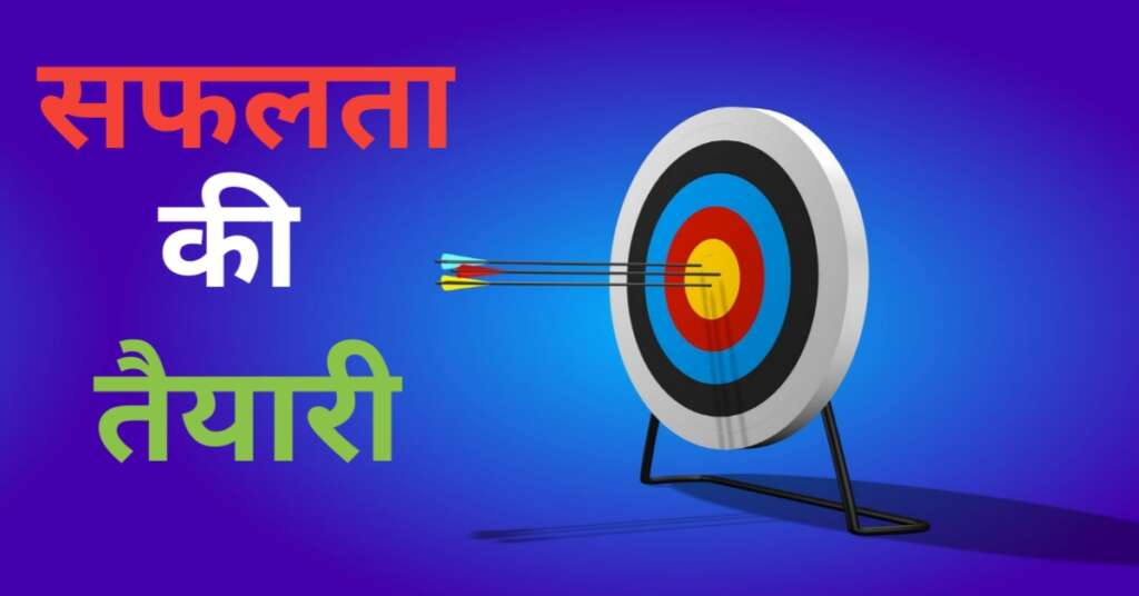 Motivational Story In Hindi सफलता की तैयारी कैसे करे
