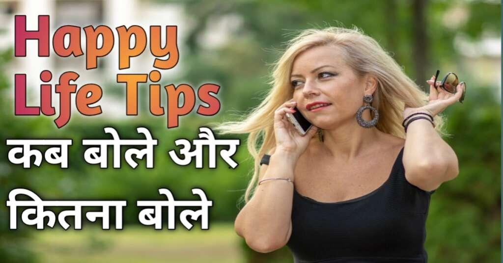 Happy Life Tips in Hindi जानिये कब और कितना बोलना चाहिए