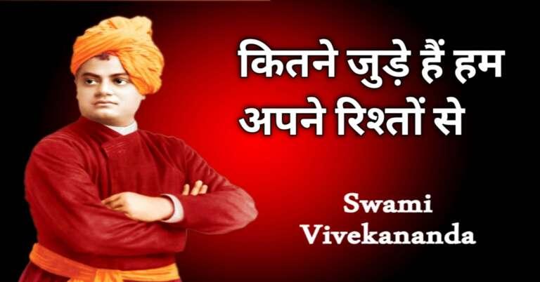 Swami Vivekanand Story कितने जुड़े हैं हम अपने रिश्तों से