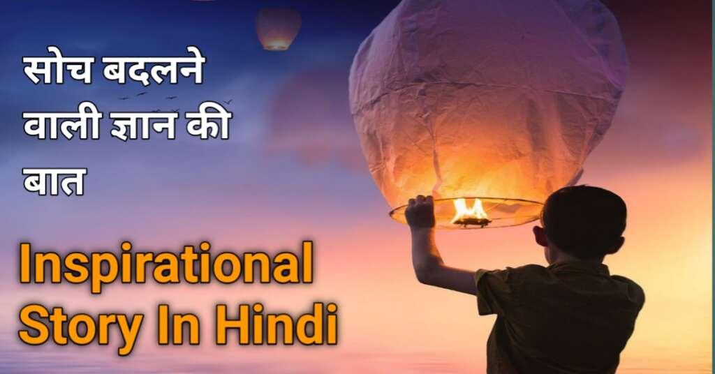 Inspirational stories in hindi सोच बदलने वाली ज्ञान की बात
