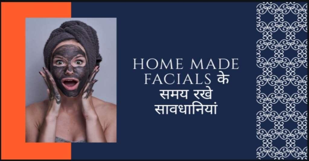 Home Made Facials के समय रखे ये ख़ास सावधानियां