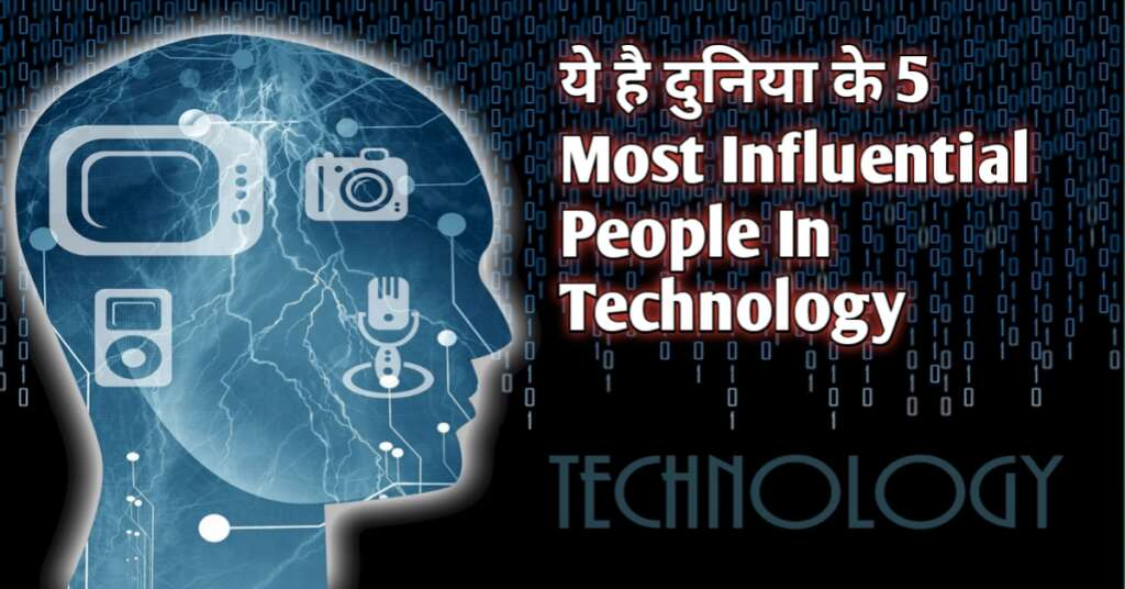 ये है दुनिया के 5 Most Influential People In Technology