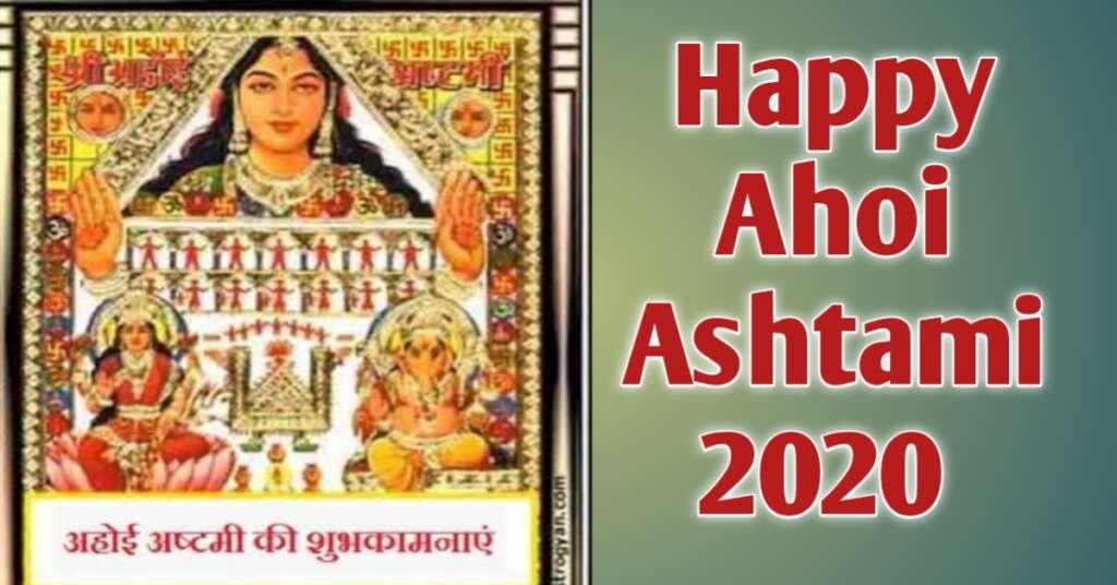 Ahoi Ashtami Vrat date 8 नवम्बर 2020 अहोई अष्टमी शुभ मुहूर्त