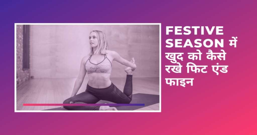 Diwali 2020 Festive Season में अपनी हेल्थ का भी रखे ध्यान वरना