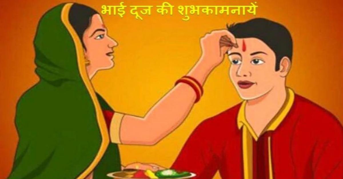 Bhai Dooj 2020 क्यों मनाया जाता है भाई दूज, Bhai Dooj शुभ मुहूर्त और पूजा विधि