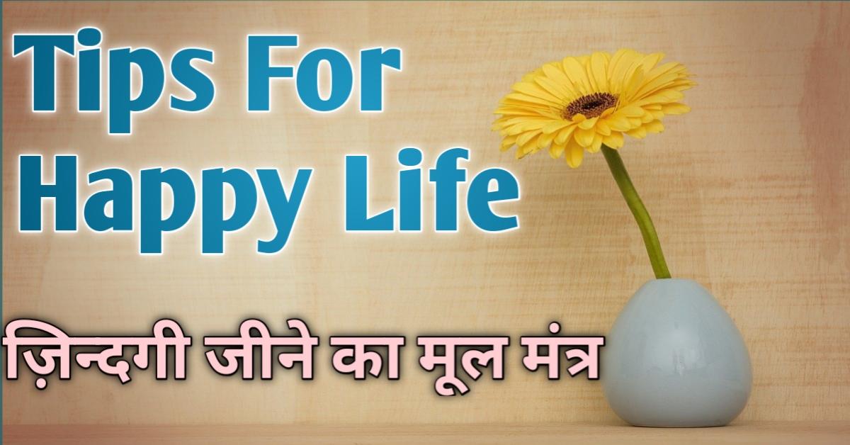 Tips for Happy Life जिंदगी जीने का मूल मंत्र