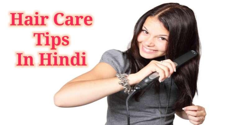 Hair Care Tips in Hindi बालों को सुन्दर बनाये इन शानदार टिप्स से
