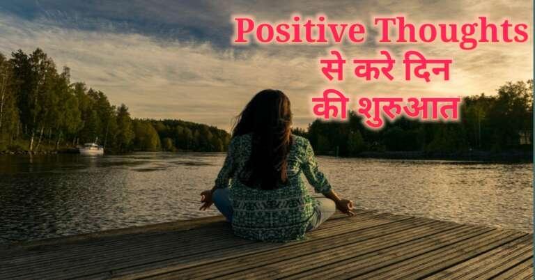 Positive thoughts से करे दिन की सकरात्मक शुरुआत सुविचारो का खज़ाना