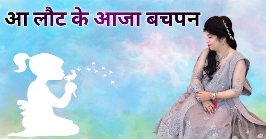 Hindi Poem on Childhood Memories आ लौट के आजा बचपन
