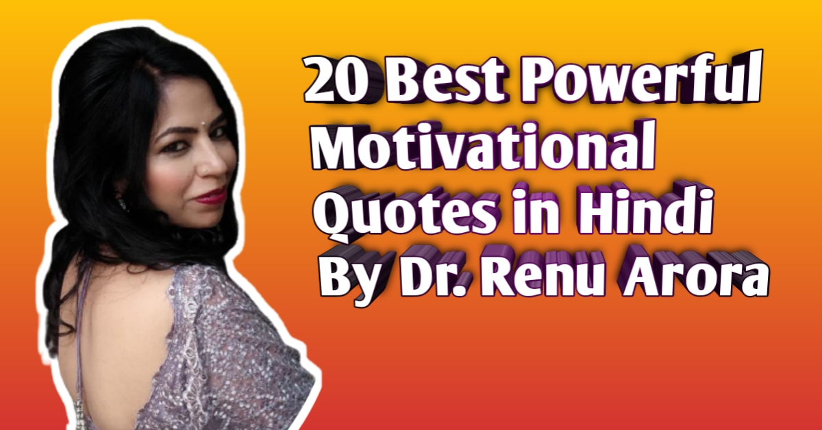 20 Best Powerful Life Motivational Quotes in Hindi