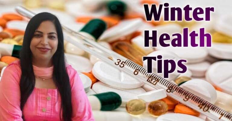 Winter Health Tips सर्दियों की बीमारियों से ऐसे करे बचाव