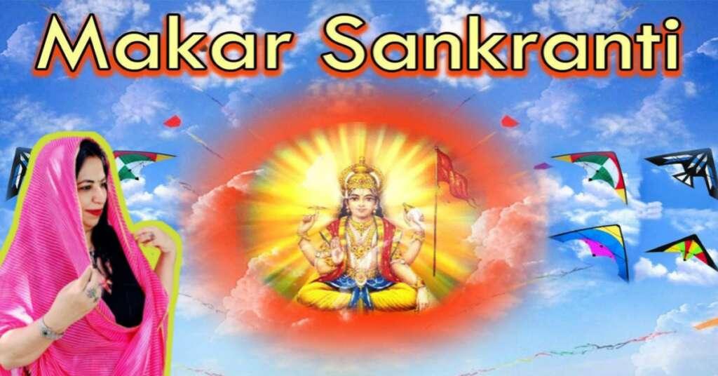 Makar Sankaranti 2021 : मकर संक्राति के दिन मिलेगा शुभ फल