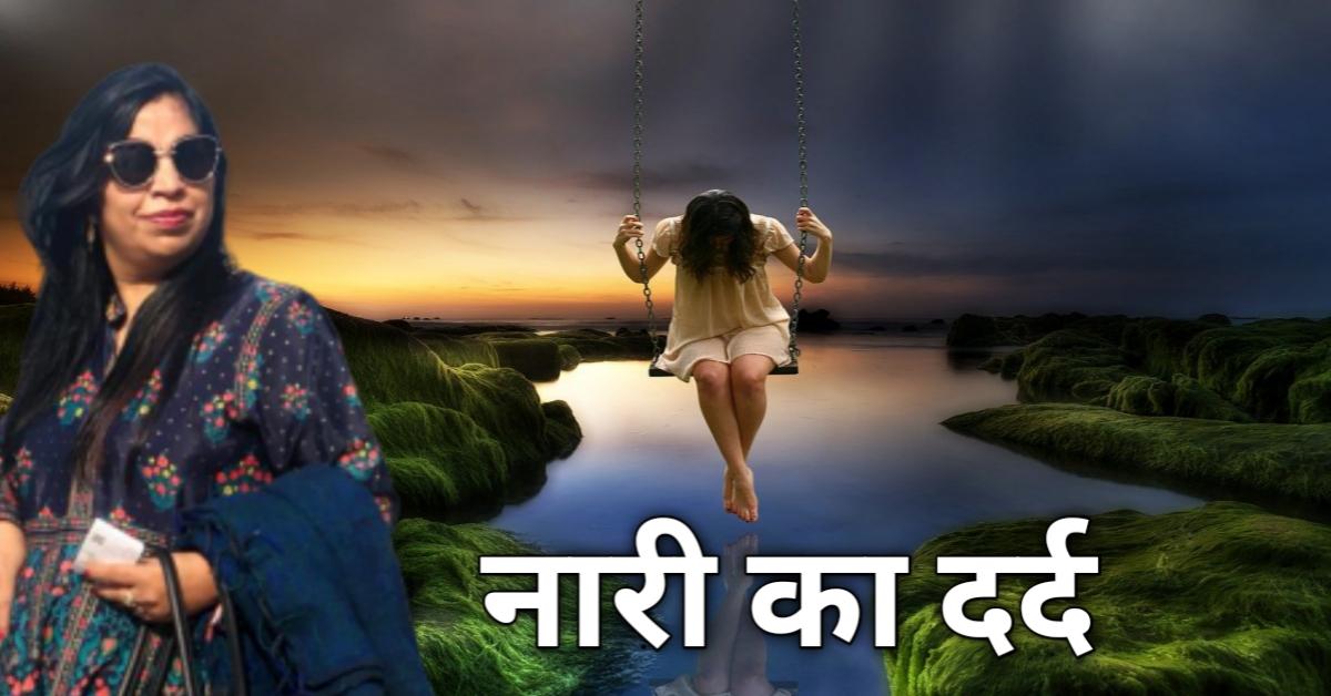 Poetry In Hindi : Poem For Girls नारी का दर्द