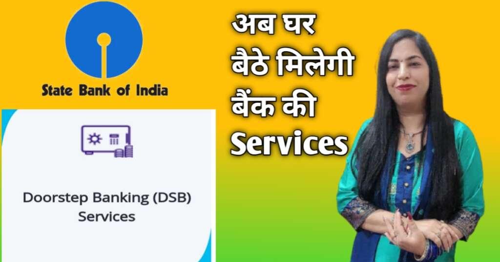 SBI Door Step Banking Services अब बैंक जाने की जरुरत नहीं