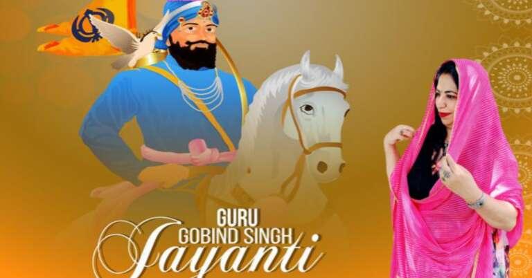 Guru Gobind Singh Ji Jayanti 2021 दी लख लख वधाई