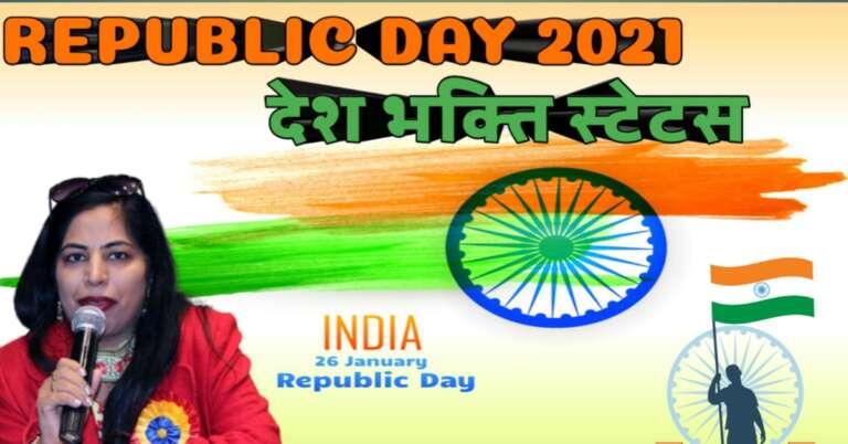 Republic Day Status 2021 – Desh Bhakti Status